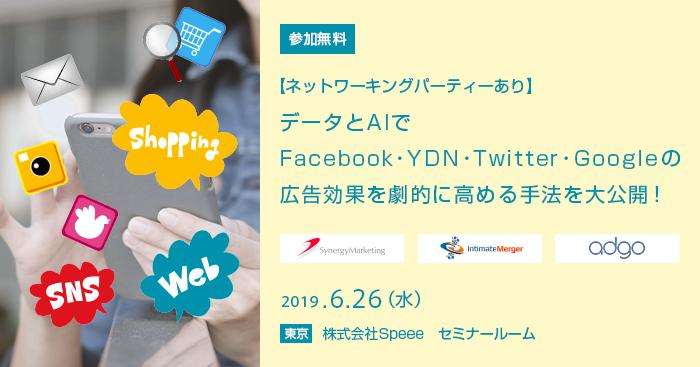 【ネットワーキングパーティーあり】データとAIでFacebook・YDN・Twitter・Googleの広告効果を劇的に高める手法を大公開!
