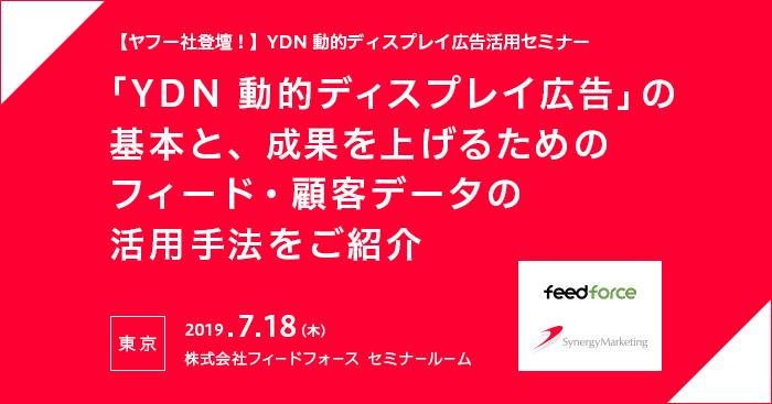 【ヤフー社登壇!】YDN 動的ディスプレイ広告活用セミナー「YDN 動的ディスプレイ広告」の基本と、成果を上げるためのフィード・顧客データの活用手法をご紹介