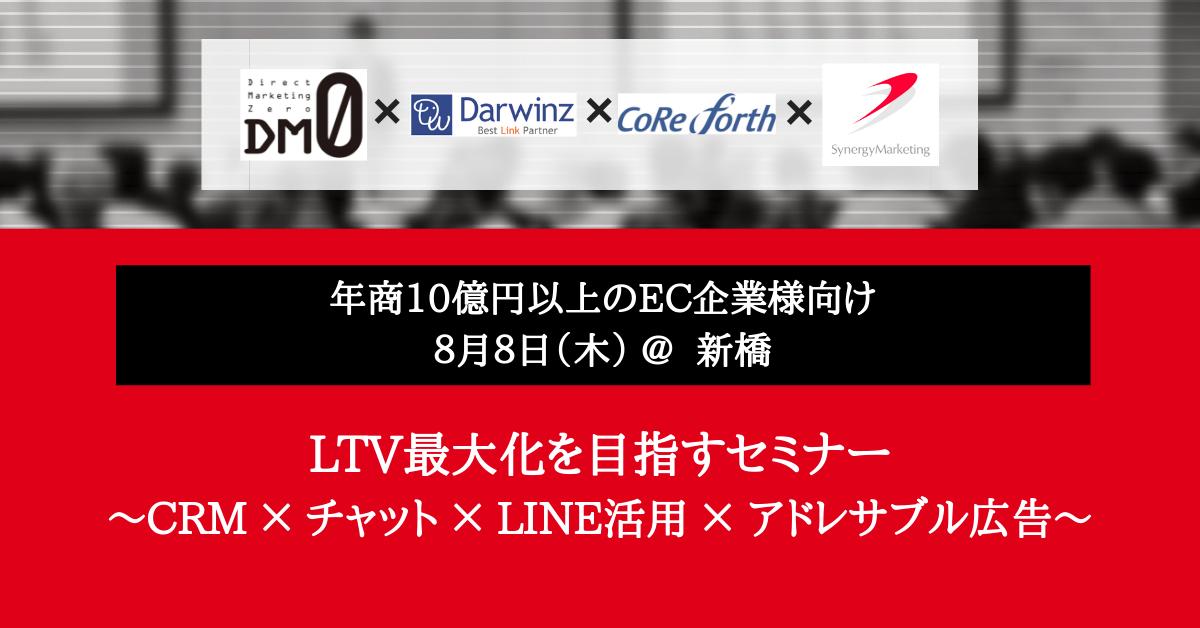 【年商10億円以上のEC企業様向け】LTV最大化を目指すセミナー ~CRM×チャット×LINE活用×アドレサブル広告