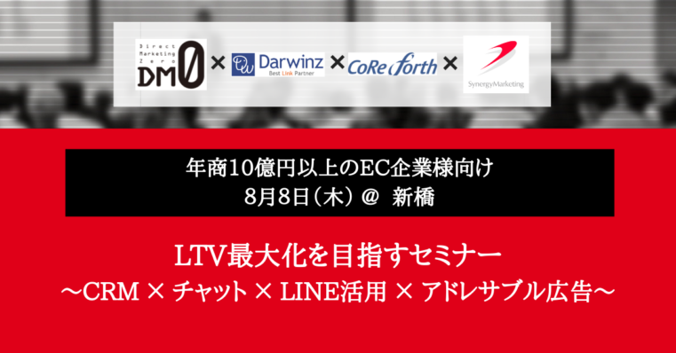 LTV最大化を目指すセミナー 〜CRM×チャット×LINE活用×アドレサブル広告〜