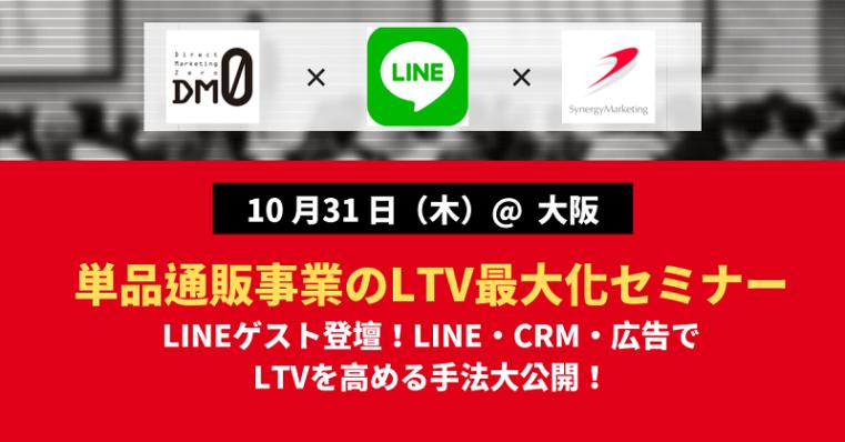LINE・CRM・広告でLTVを高める手法を大公開