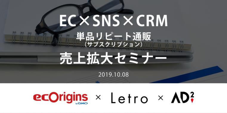 EC×SNS×CRM 単品リピート通販(サブスクリプション)売上拡大セミナー