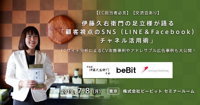 伊藤久右衛門の足立様が語る「顧客視点のSNS(LINE&Facebook)チャネル活用術」