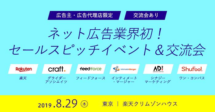 ネット広告業界初! セールスピッチイベント&交流会