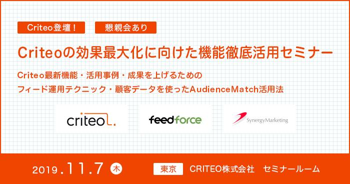 Criteo Audience Match(Criteoオーディエンスマッチ)活用セミナー