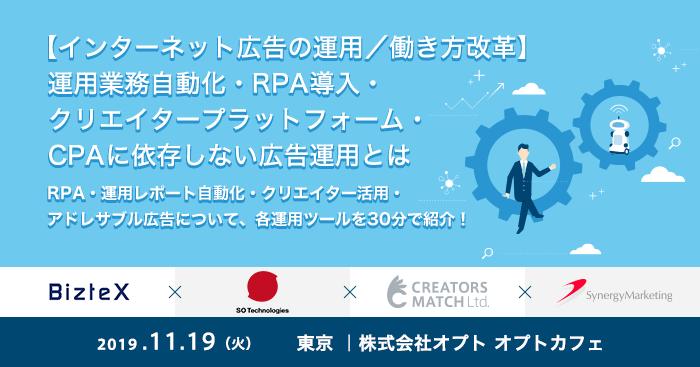 運用業務自動化・RPA導入・クリエイタープラットフォーム・CPAに依存しない広告運用とは